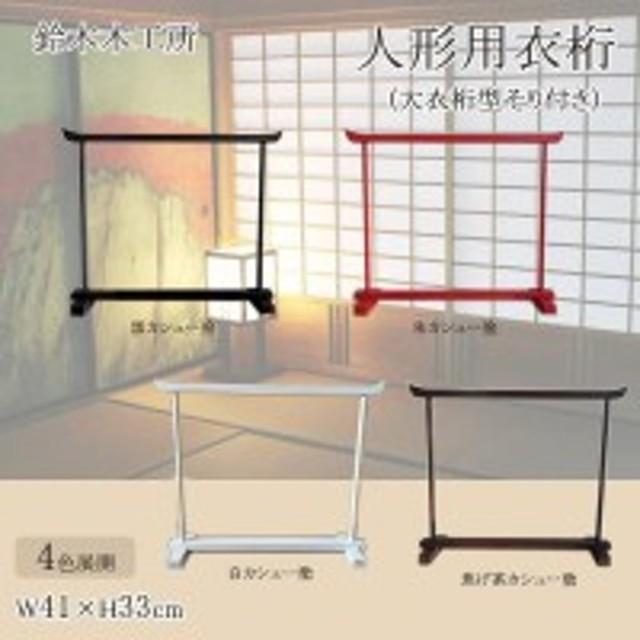 鈴木木工所 人形用衣桁(大衣桁型そり付き) W41×H33