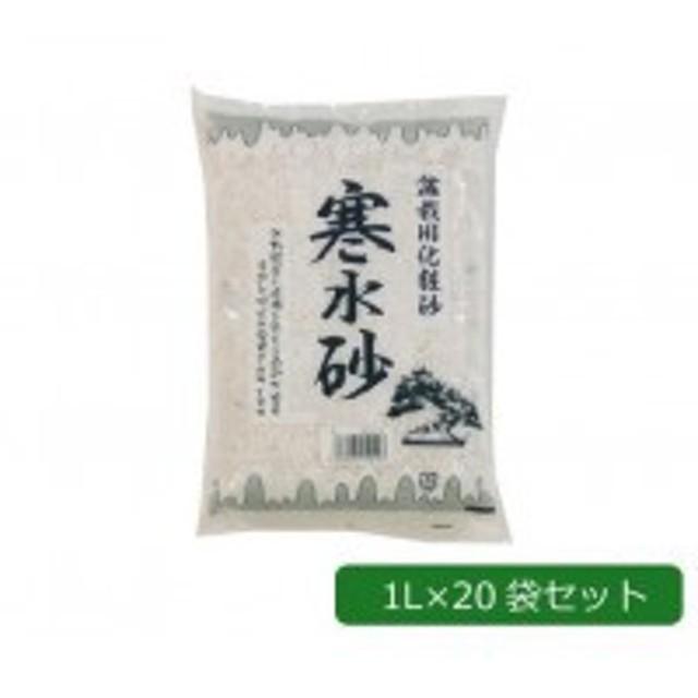 あかぎ園芸 盆栽用化粧砂 寒水砂 1L×20袋