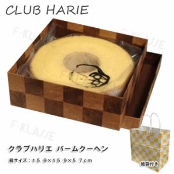 クラブハリエ CLUB HARIE バームクーヘン お中元 ご挨拶 ギフト たねや 【買物代行】【代理購入】【紙袋付き】 12567