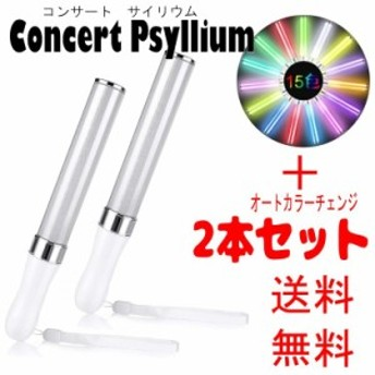 訳あり【2本セット】ペンライト サイリウム 15色 カラーチェンジ 電池式 コンサートライト LED ライブ アイドル パーティーグッズ