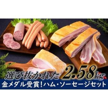 感謝の39セット/金メダル受賞ハムソーセージ2.58kg