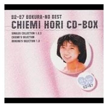 堀ちえみ/82-87 ぼくらのベスト 堀ちえみ CD-BOX 【CD】