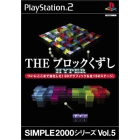 SIMPLE2000シリーズ Vol.5 THEブロックくずし HYPER(中古品)