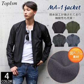 送料無料 MA-1 メンズ MA-1ジャケット MA1 カモフラ 迷彩 無地 撥水加工 裏暖か ジャンパー アメカジ ジャケット アウター ブルゾン メンズファション 通販 新作 ネコポス