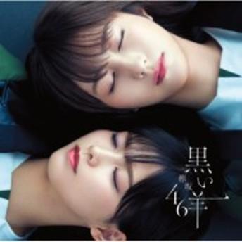 欅坂46 黒い羊 初回仕様限定盤 TYPE-C (+Blu-ray) 新品未開封