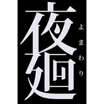 夜廻 - PS Vita(中古品)