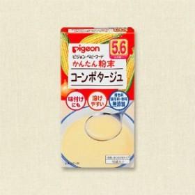 ピジョン)かんたん粉末 コーンポタージュ【ベビーフード】[西松屋]