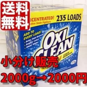 OXICLEAN  オキシクリーン2000g  アメリカ製 小分け販売  コストコ オキシ漬け 酸素系漂白剤  2kg 送料無料 2000円ぽっきり