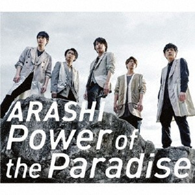 嵐/Power of the Paradise(通常盤)