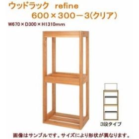 水槽台 ウッドラック refine 600×300-3(クリア) 60cm水槽用(キャビネット) 沖縄別途送料