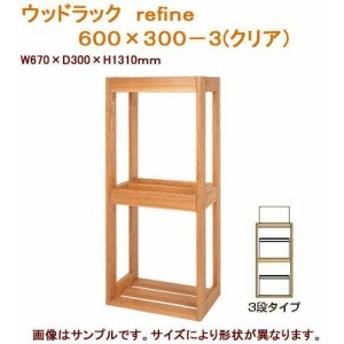 □同梱不可・中型便手数料 水槽台 ウッドラック refine 600×300-3(クリア) 60cm水槽用(キャビネット) 才数