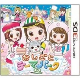 おしごとテーマパーク2 - 3DS(中古品)
