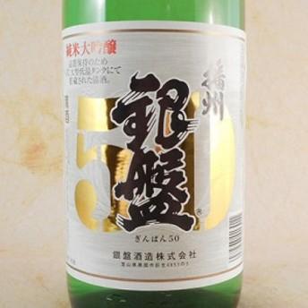 母の日 ギフト 日本酒 銀盤 播州50 純米大吟醸 1800ml 富山県 銀盤酒造