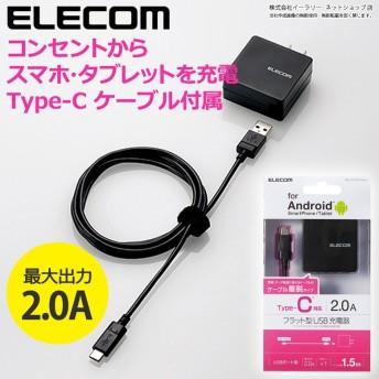 充電器 コンセント USB ACアダプタ Type-C ケーブル同梱 エレコム 1ポート 2.0A 急速充電 急速 スマホ ELECOM 充電 MPA-ACCCS154[ゆうメール配送][送料無料]