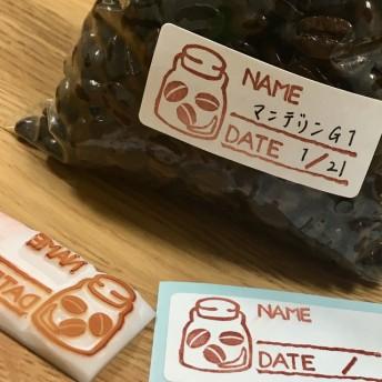 コーヒー豆の日付はんこ