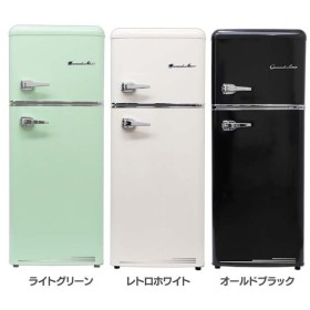 冷蔵庫 2ドア 115L 一人暮らし 二人暮らし 冷凍冷蔵庫 Grand-Line レトロ冷凍/冷蔵庫 ARE-115LG・LW・LB 株式会社 A-Stage (D) 時間指定不可