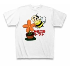 【送料無料】当店の看板キャラクター Tシャツ 鉢花工房トマト tシャツ メンズ tシャツ 半袖 母の日 ギフト誕生日プレゼント 送料無料