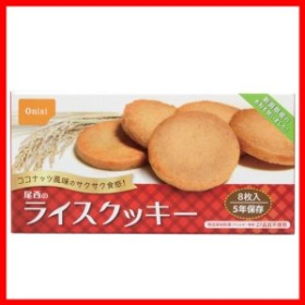 【5年保存】非常食 尾西のライスクッキー 8枚入 《24箱セット》 44-R 尾西食品 送料無料
