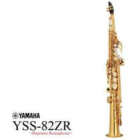 (タイムセール:26日12時まで)YAMAHA / YSS-82ZR ヤマハ ソプラノサックス カスタムモデル カーブドネック 日本製(5年保証)(送料無料)
