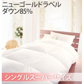 ▼【TD】ニューゴールドラベル ダウン85%使用!エアーベーシック羽毛布団 シングルスーパー L1102 ホワイト 寝具 ふとん かさ高 ラベル