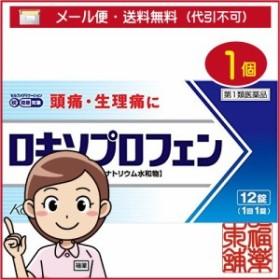 【第1類医薬品】☆ロキソプロフェン錠 12錠 [ゆうパケット・送料無料] 「YP20」
