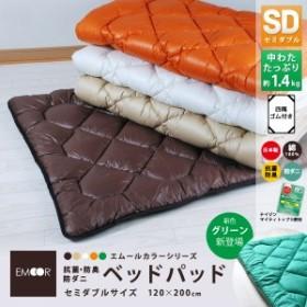 ベッドパッド セミダブル 日本製 エムールカラー ベッドパット 敷きパッド 敷パッド 敷きパット 敷パット オールシーズン 抗菌防臭 ダニ