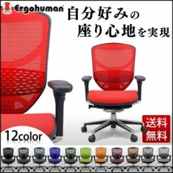 ▼オフィス チェア 椅子 イス エルゴヒューマン ENJOY-L EJ-LAM KM-10~16・KMD-31~35