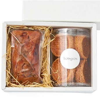 [トロワグロ]ケーク&クッキーセット 菓子