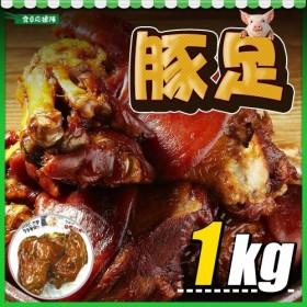 豚足 大サイズ1000g 韓国豚足 テビチ コラーゲンたっぷり 韓国食品