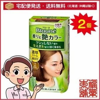 ブローネ香りと艶カラークリーム2×2個 [宅配便・送料無料] 「T60」