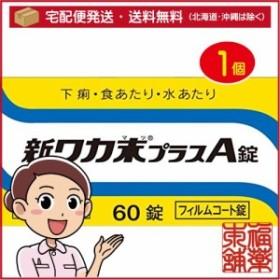 【第2類医薬品】新ワカ末プラスA錠(60錠) [宅配便・送料無料] 「T60」