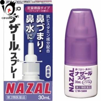 【第2類医薬品】ナザールスプレー ラベンダー 30mL【点鼻薬】 【佐藤製薬】【送料無料】