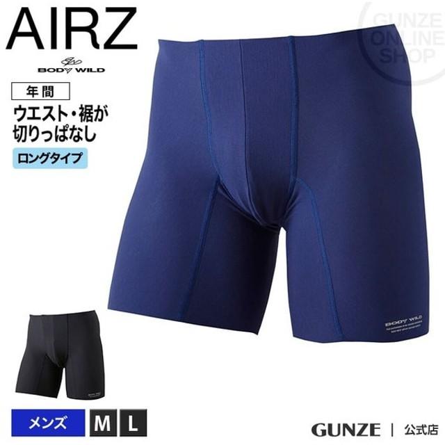 BODY WILD(ボディワイルド) AIRZ/ストレッチ エアーズボクサー(ロングタイプ)(前とじ)(メンズ)/BWY910A/M〜L