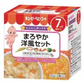 ▼キューピーベビーフード まろやか洋風セット離乳食 ベビーフード 幼児食 ベビー用品 キユーピー【D】