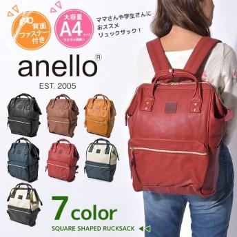anello アネロ リュックサック 合成皮革 口金 リュック AT-B1211 メンズ レディース 鞄 バッグパック