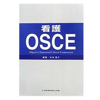 看護OSCE/中村恵子