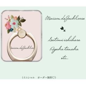 【スマホスタンドリング】イニシャルオーダー無料 スマホスタンドRING(刺繍)