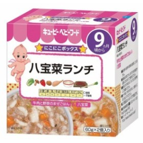 ▼キューピーベビーフード 八宝菜ランチ離乳食 ベビーフード 幼児食 ベビー用品 キユーピー【D】