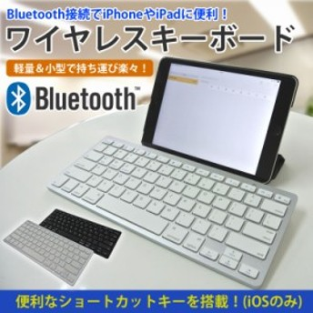 Bluetooth キーボード ワイヤレス コンパクト iPad iPhone 対応 軽量 小型 無線 キーボード スマホ タブレット