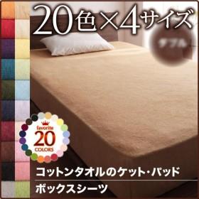 綿100% コットンタオルの ≪ベッド用ボックスシーツ 単品≫ (シングル、セミダブル、ダブル、クイーン) さらさら、爽やか。寝苦しい夜も、汗を吸って快適。