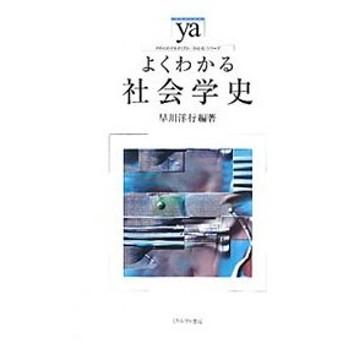 よくわかる社会学史/早川洋行