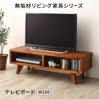 テレビ台 テレビボード テレビボード単品 W100 無垢材リビング家具シリーズ Alberta