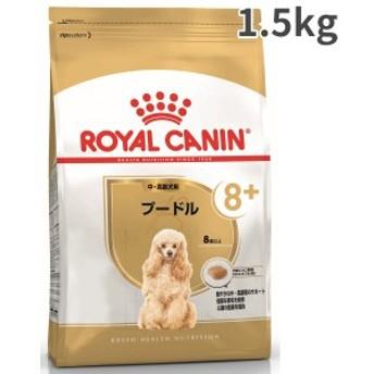 ロイヤルカナン プードル 中・高齢犬用 1.5kg