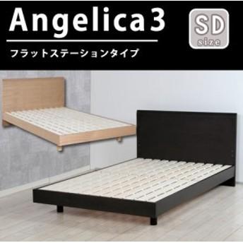 ベッドフレーム 木製ベッド フレーム セミダブル ベッドフレームのみ 選べる2カラー アンゼリカ3 フラット ステーションすのこ収納BED
