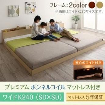 ベッド コンセント付 棚付 ライト付大型モダンフロア連結ベッド プレミアムボンネルコイルマットレス付 ワイドK240(SD×2)