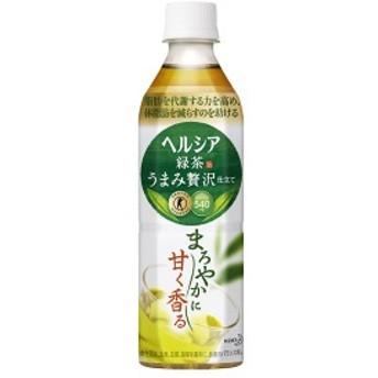 花王 ヘルシア緑茶 うまみ贅沢仕立て(特保) PET500ml(1ケース24本)KO