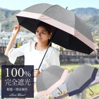 日傘 完全遮光 晴雨兼用 長傘 UVカット 軽量 レディース かわいい 遮光100% ラージ 60cm コンビ ダンガリー 送料無料特典