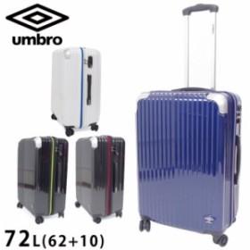 3d3b2a8d01 UMBRO アンブロ キャリーケース ジッパー 拡張 キャリーバッグ ジッパーキャリー スーツケース メンズ レディース 全4