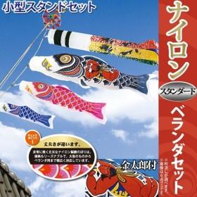 鯉のぼり ベランダ用 鯉幟セット ベランダセット 小型スタンドセット ナイロンスタンダード 金太郎付 1.5m 翔龍 鯉3匹 1.5m6点 村上こいのぼり
