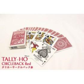 トランプカード タリホー サークルバック ポーカーサイズ (赤/レッド) 【TALLY-HO 手品マジック用品 USプレイングカード社製】